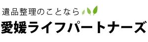 遺品整理の愛媛(松山・今治)ライフパートナーズ